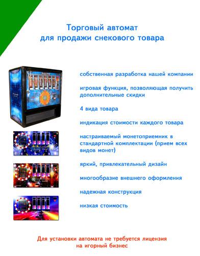 Кекс игры автоматы бесплатно онлайн игровые
